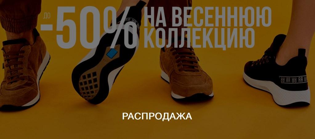 Распродажа детской, мужской, женской обуви до 55% в интернет магазине RALF RINGER
